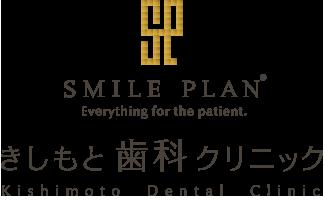 SMILE PLAN きしもと歯科クリニック