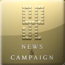 ニュース・キャンペーン